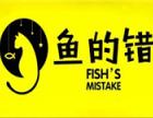 鱼的错加盟