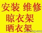 8787武昌0697洪山晾衣架维修安装,更换钢丝手摇器