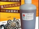 廠家供應金屬表面防銹處理劑