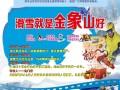 济南金象山滑雪场门票 团队优惠