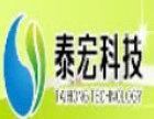 泰宏环保加盟