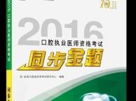 广州金英杰执业医师、执业药师、执业护士培训
