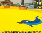 买专业的银川环氧彩砂地坪就到宁夏彩升环氧地坪