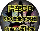 360度环绕车载CD批发 汽车音乐CD批发 高清无损DVD批发