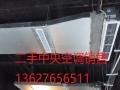 二手空调售格力柜机挂机包安装材料中央空调风管机销售安装