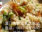晋江牛肉制作专业培训食货君加盟 1万元以下
