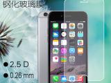 苹果6手机屏幕专用钢化膜批发金菲尔分销IPHONE6手机防曝膜批