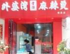上海外婆湾麻辣烫加盟费多少 怎么加盟 电话有吗