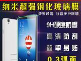 酷派大神F2手机钢化玻璃膜金菲尔分销酷派X7钢化膜保护膜厂家直销