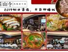火锅加盟大全 马瓢黄牛肉火锅0经验2人轻松开店 全程扶持