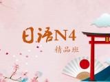 杭州日语学习 日语0-n4