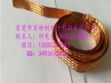 铜编织带软连接 镀锡铜编织带软连接