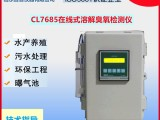 山東智普儀器zhiprer-CL7685型在線式溶解臭氧