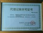 嘉定江桥代理记账 注册变更 简易注销 资产评估 解工商税务