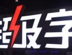 深圳超级发光字 深圳超级发光字厂 深圳超级发光字制作