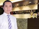 广东广州经济犯罪 企业家刑事辩护专业团队律师