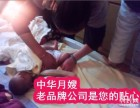 报考国家高级母婴护理师资格证书到中华月嫂中心22366398