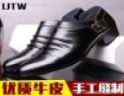 UTW男鞋 诚邀加盟