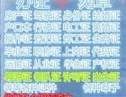 台州工商注册、记账报税、审计验资、股权转让