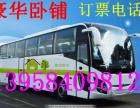 从温岭到晋城(的汽车大巴)15988938012时刻表