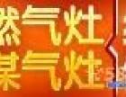 温州梧田煤气灶维修专业维修各种品牌煤气灶快速上门