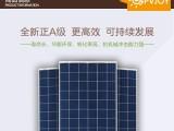 出售多种品牌太阳能电池板