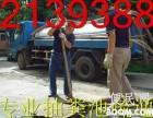 桂林七星区专业管道马桶疏通 吸污 抽粪 高压清洗