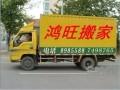 潍坊鸿旺搬家-正规专业 价格低服务好 经验丰富8985588