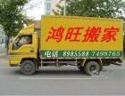 潍坊搬家公司哪家好--潍坊鸿旺搬家公司最好8985588