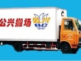 上海公兴搬场公司公兴搬家公司价格收费标准