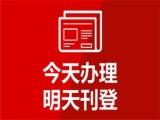 广东建设报社广告部电话