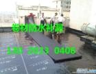 上海徐汇区屋顶防水补漏24小时报价