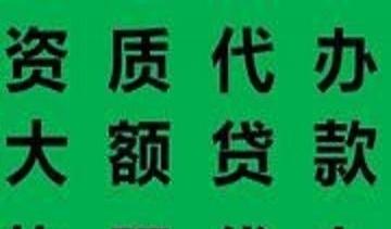 贵州专业代办建筑资质 快速公司注册代办