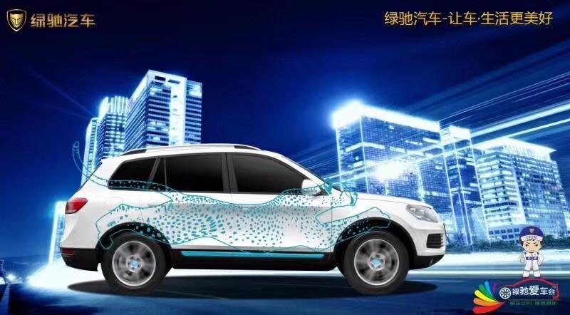 新能源电动汽车超市合伙人招募