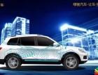 绿驰汽车新能源电动汽车超市招募区域拍档