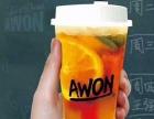 【阿旺奶茶加盟 冷饮热】加盟/加盟费用