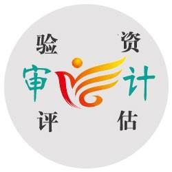 重庆万盛会计-审计-验资报告事务所公司13688O22168