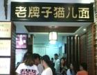 老牌子重庆小面快餐车加盟 面食 投资金额