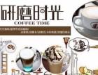 研磨时光咖啡加盟店要多少钱?加盟电话多少?