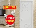广东烤漆实木门 广东烤漆实木门价格 广东烤漆实木门
