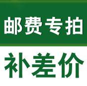 深圳锦昌泰科技有限公司 运费补差 邮费补拍 非请勿拍 补差专用