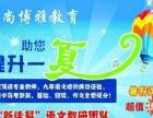 尚博雅教育精品语文培训