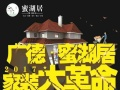 2017年广德密湖居豪装工厂店 5.28日家装大革