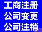 武汉各区公司注册0元起+变更+注销+代理记账+提供注册地址