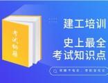 上海消防工程师 注册消防工程师 二级建造师培训