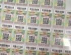 二维码防伪标签、广州吉大信息科技、防窜货套标