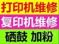 常青路江汉开发区惠普三星兄弟佳能施乐联想打印机上门加粉维修