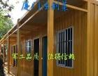 厦门法利莱专业设计生产移动板房可租可售可私人订制