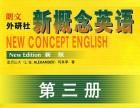 宁波纬亚英语新概念新版第三册秋季培训班课程解读