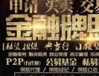 香港海外公司注册香港银行包开户深圳金融公司买卖
